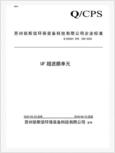 苏州依斯倍环保装备科技有限公司-UF超滤膜单元企业标准-1