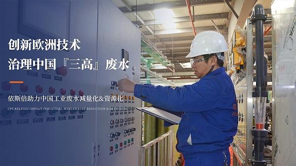 创新欧洲技术 治理中国『三高』废水