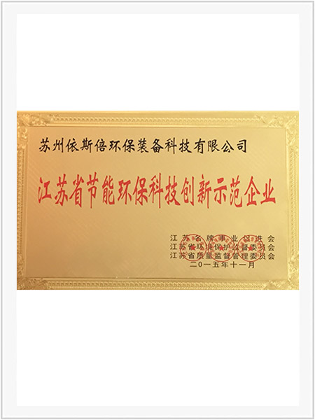 江苏省节能环保科技创新示范企业