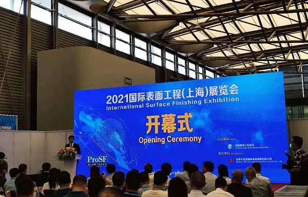 依斯倍环保亮相2021国际表面工程(上海)展览会